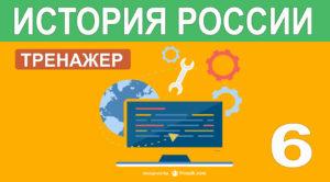 Золотая орда, История России 6-9