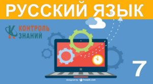 Олимпиада по русскому языку 7 класс