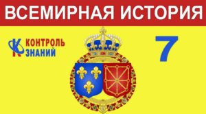 Религиозные войны. Путь к парламентской монархии, Промышленный переворот