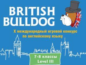 BRITISH BULLDOG 7-8 класс 2016