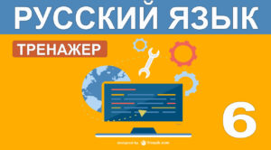 русский язык 6