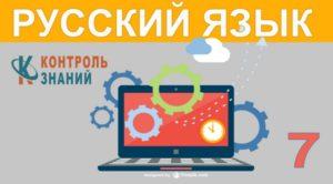 Русский 7 класс. Буквы Н в суффиксах
