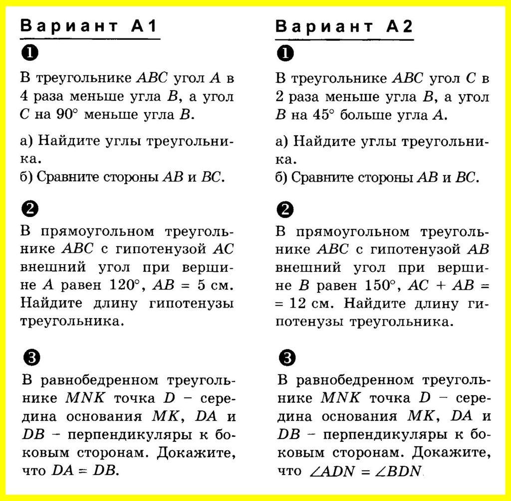 Соотношение между сторонами и углами Вариант А1 А2
