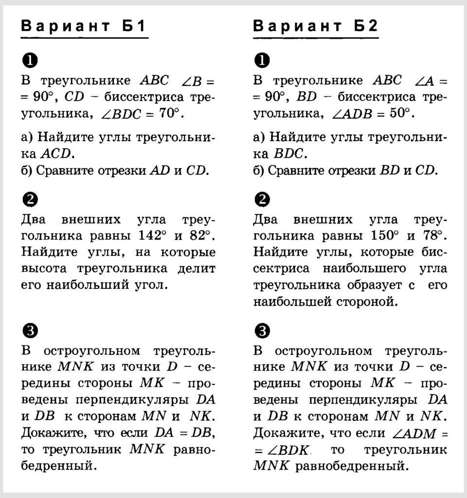 Соотношение между сторонами и углами Вариант Б1