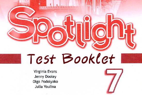 Spotlight 7 test book Ответы