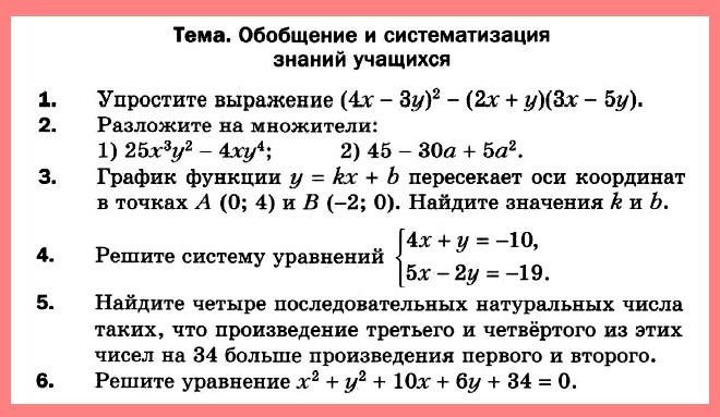 Алгебра 7 Мерзляк Контрольная работа 8