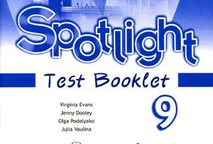 Spotlight 9 Test 1. Spotlight 9 Test 2.