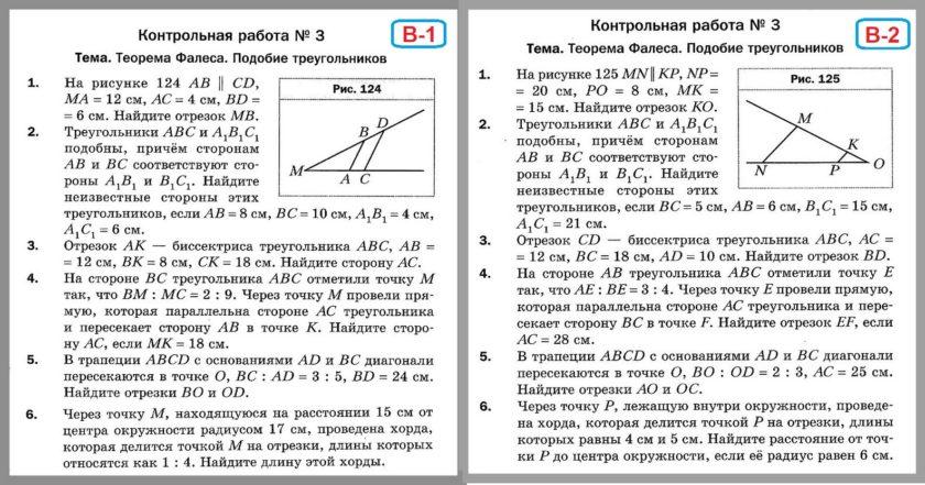Геометрия 8 класс Контрольные работы Мерзляк