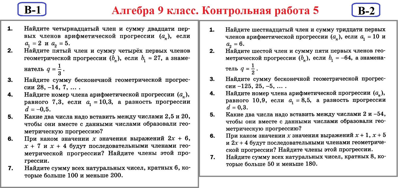 """Контрольная работа по алгебре № 5 """"Числовые последовательности"""""""