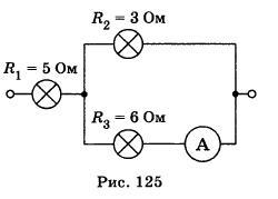 Физика 8 Перышкин Контрольная работа 4